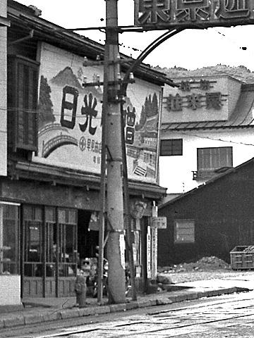 008-196105-tobunikkokido-shop02.jpg