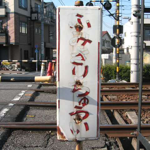 051-0050405-toden-fumikiri.jpg