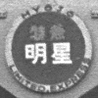 103-5505shunkan03-oer01-c.jpg
