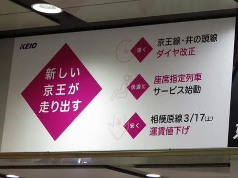 106-20180125-keio.jpg