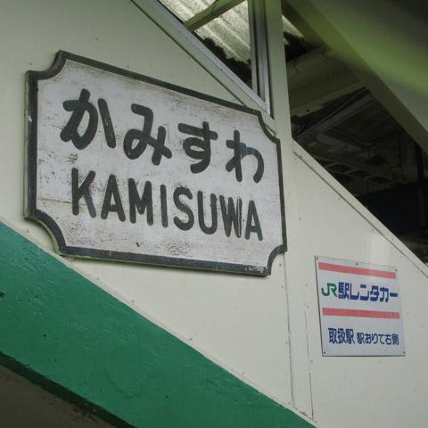 A1939-20160410-kamisuwa.jpg